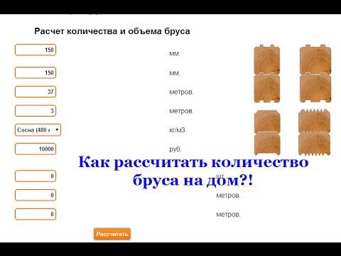Как рассчитать количество бруса на дом?!