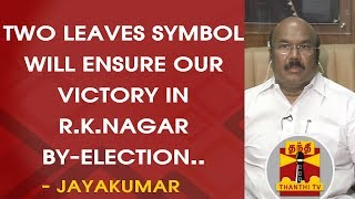 EXCLUSIVE : Two Leaves Symbol will ensure our victory in R.K.Nagar By-Election - Minister Jayakumar