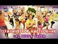 ЗУМБИЧЕСКОЕ настроение с EL BENNA SALEM Zumba Fitness mp3