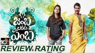 Jambalakidi Pamba Movie Review and Rating | Nede Vidudala