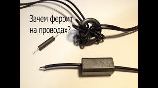 Зачем ферритовое кольцо на проводах и кабелях?Как это работает.