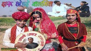 Rajsthani Dj Holi Song 2018 # DAROO CHHOD DE #CHANDANRAJ PARLIKA KARMPAL NIRANIYA # HD VIDEO