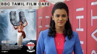 TAMIL PADAM 2 | தமிழ் படம் 2- BBC TAMIL FILM CAFE