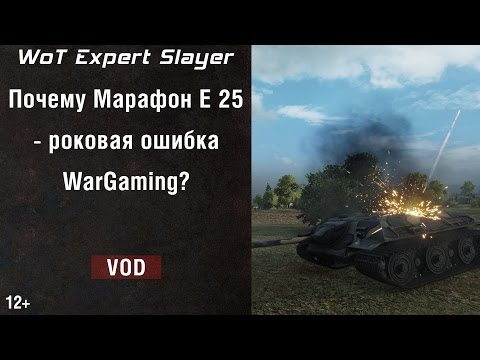 Почему Марафон E 25 - роковая ошибка WarGaming? Марафон E 25 в World of Tanks Slayer WoT