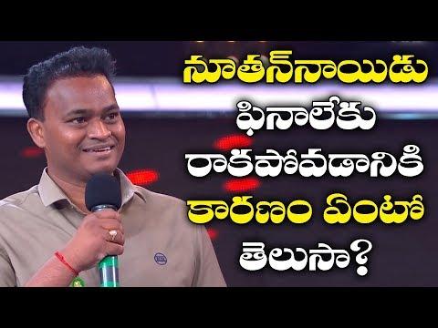 Shocking Reasons behind Nuthan Naidu Not Reaching the Finals | Bigg Boss 2 Telugu | Y5 tv |