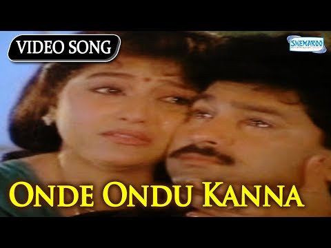 Onde Ondu Kanna (Female) - Belli Kalungura - Kannada Hit Song...