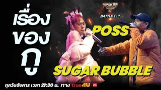 Show Me The Money Thailand 2 l SUGAR BUBBLE VS POSS | BATTLE 1:1 | [SMTMTH2] True4U