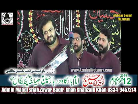 Zakir Najam sherazi 12 Muhram pind bghwal Islambad 2019