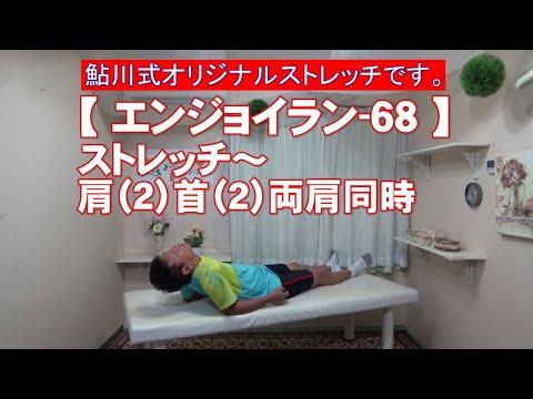 #68 肩(2)首(2)両肩同時/筋肉痛改善ストレッチ・身体ケア【エンジョイラン】