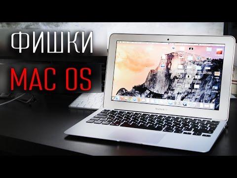 5 Фишек в Mac OS Yosemite