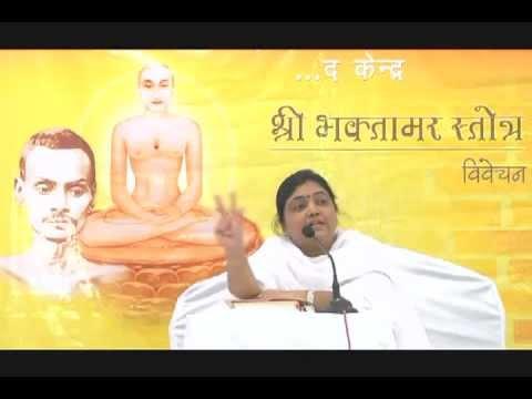Shri Bhaktamar Stotra Gatha 3 4 5 6 (Hindi 20.05.12)