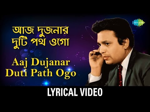 Aaj Dujanar Duti Path Ogo | Harano Sur| Hemanta Mukherjee | Bengali lyrical Video thumbnail