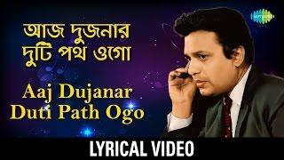 Aaj Dujanar Duti Path Ogo   Harano Sur  Hemanta Mukherjee   Bengali lyrical Video
