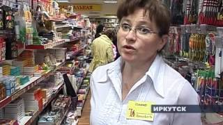 Собрать ребенка в школу в Иркутске стоит 17 т