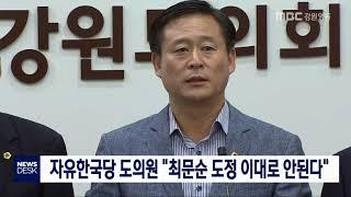 자유한국당 도의원, 최문순 도정 비판