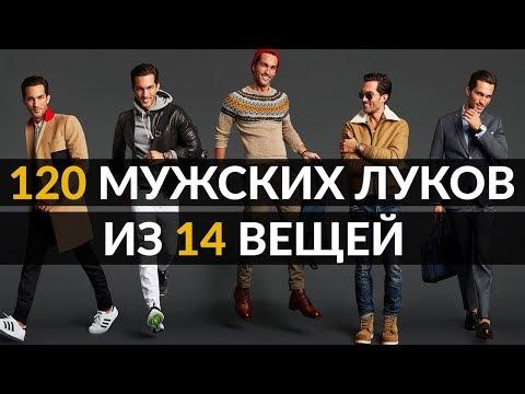 Как создать гардероб? | 120 мужских луков из 14 вещей!