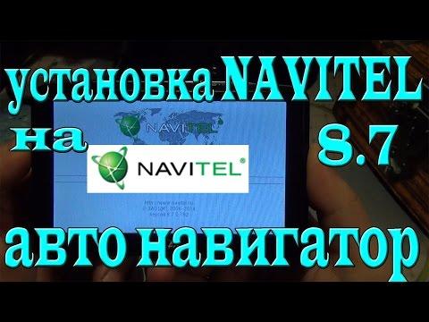 NAVITEL ® - Скачать