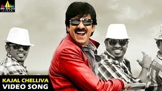 Balupu - Kajalu Chellivaa Video Song || Balupu Movie Full Video Songs || Ravi Teja, Shruti Hassan, Anjali