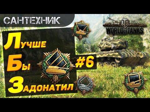 ЛБЗ от Сантехника: Выпуск 6 ~World of Tanks (wot)