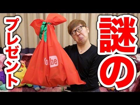 YouTubeから謎のクリスマスプレゼントをもらったぞ! 中身はいったい!?