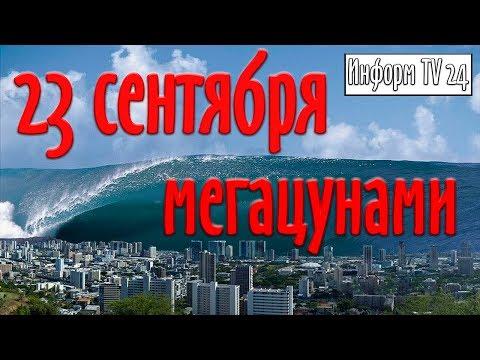 В период с 23 сентября – 13 октября Америку уничтожит мегацунами