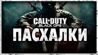 Пасхалки в игре Call of Duty - Black Ops [ Easter Eggs ]
