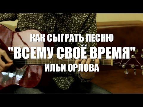 Илья Орлов - Всему свое время