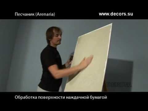 Уроки декоративной штукатурки - видео