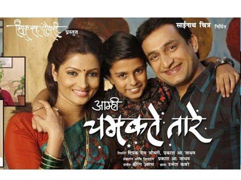 Upcoming Marathi Movie Aamhi Chamkate Tare Is Kids Oriented! - Marathi News
