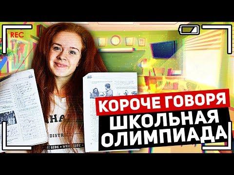 КОРОЧЕ ГОВОРЯ, ВЫИГРАЛА ШКОЛЬНУЮ ОЛИМПИАДУ feat Liza Nice