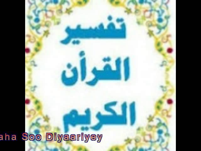 Tafsiirka Qur'aanka Kariimka (*سورة هود,118 سورة يوسف 4 *) Li Sh Xassan Ibrahim Ciise Xafidahullaah