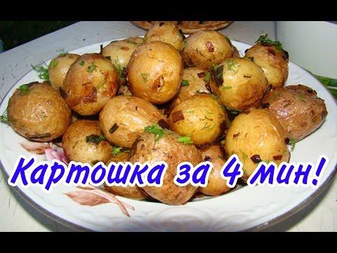 Как сделать запеченную картошку в микроволновке