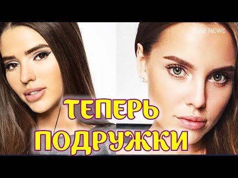 Даша Клюкина и Виктория Короткова помирились после борьбы за Егора Крида!