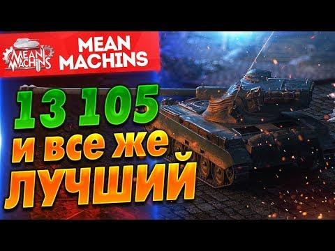 АМХ 13 105 - И ВСЕ ЖЕ...ЛУЧШИЙ  / ЭТО МОЙ ВЫБОР :) #ЛучшееДляВас