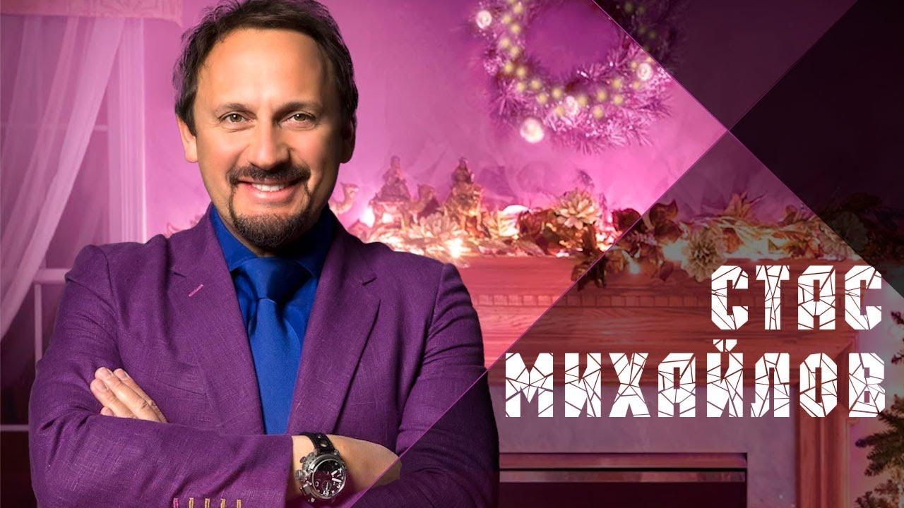 слушать стас михайлов все песни 2014 2015