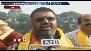TDP MPs protest in Parliament over Andhra Pradesh special status  - netivaarthalu.com