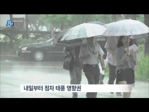 [15/08/23 뉴스데스크] 태풍 '고니' 북상중, 월요일부터 영향권