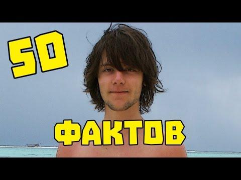 50 ФАКТОВ ОБО МНЕ! ПАВЛИК ПАВЛИК