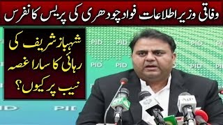 Fawad Ch Exclusive Press Conference | 14 February 2019 | Neo News