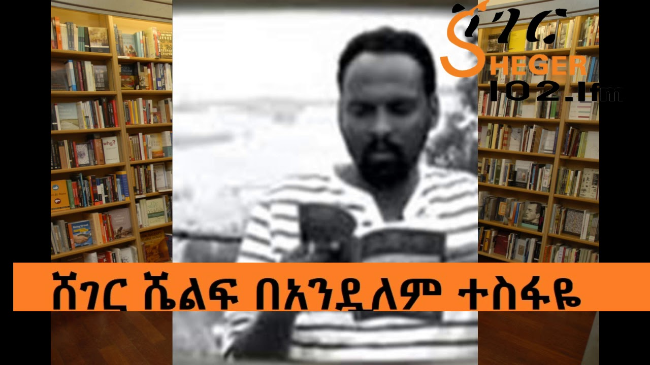 Sheger Shelf 102.1: ሸገር ሼልፍ - By Andualem Tesfaye