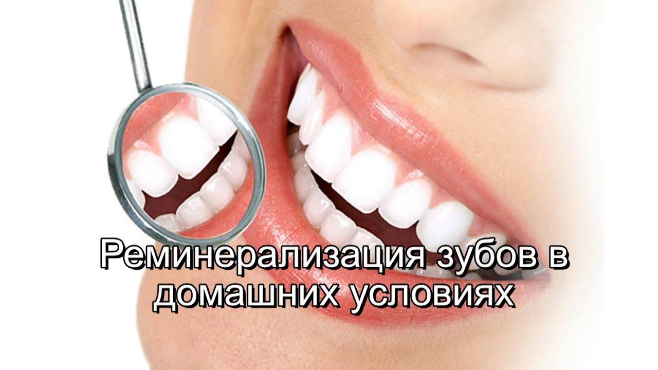 Укрепить зубы в домашних условиях 169