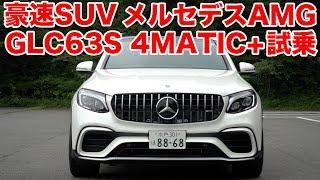 【豪速SUV】メルセデスAMG GLC  63 S 4MATIC+を試す!