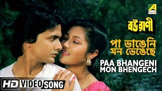 Paa Bhangeni Mon Bhengeche | Bourani | Bengali Movie Video Song | Asha Bhosle | R.D. Burman
