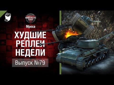 Необъяснимо - ХРН №79 - от Mpexa [World of Tanks]