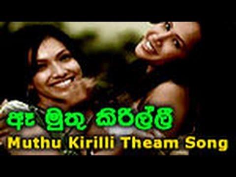 Aaaaa Muthu Kirilli ( Muthu Kirilli Sinhala Tele Drama Theme Song) Www.lankachannel.lk video