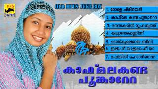Malayalam Mappila Songs | Kafumala Kanda Poongatte | Mappila Pattukal Old Hits | Audio Jukebox