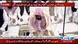 Imam-e-Kabba Offered Namaz-e-Isha at Jamia Ashrafia