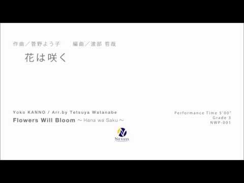 【吹奏楽】花は咲く (Flowers Will Bloom ~Hana Wa Saku~)