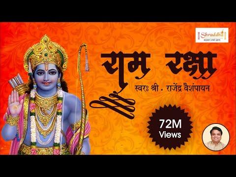 Ram Raksha Stotra (श्री राम रक्षा स्तोत्र)  with lyrics