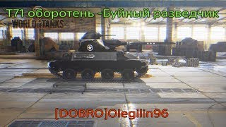 World of Tanks console PS4 / Т71 оборотень - Буйный разведчик